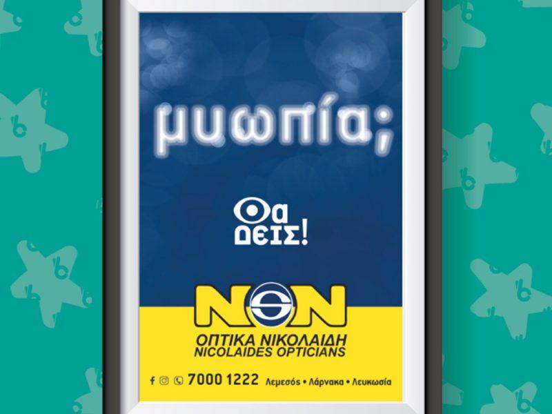 Brandlicious Advertising - Portfolio, Banner