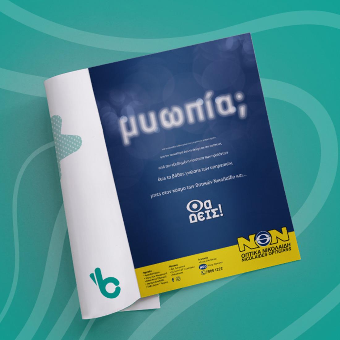 Brandlicious Advertising - Portfolio, Magazine